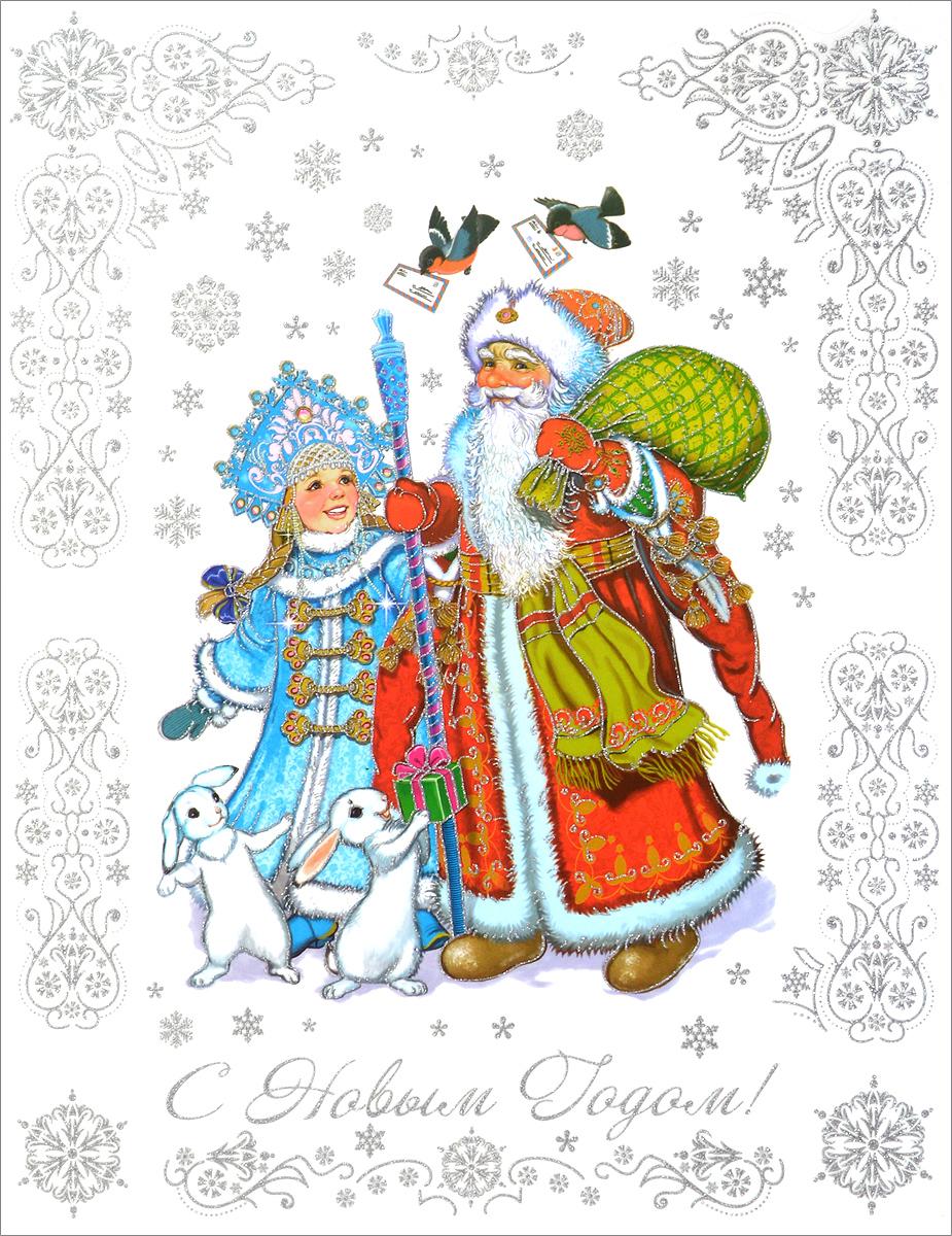 Украшение новогоднее оконное Magic Time Дед Мороз, Снегурочка и зайчики, 30 х 38 см702578_серебристый, желтыйНовогоднее оконное украшение Magic Time поможет украсить дом к предстоящим праздникам. Яркие изображения в виде Деда Мороза, Снегурочки и снежинок нанесены на прозрачную пленку и крепятся к гладкой поверхности стекла посредством статического эффекта. Рисунки декорированы блестками. С помощью этих украшений вы сможете оживить интерьер по своему вкусу.Новогодние украшения всегда несут в себе волшебство и красоту праздника. Создайте в своем доме атмосферу тепла, веселья и радости, украшая его всей семьей.Размер украшения: 30 х 38 см.