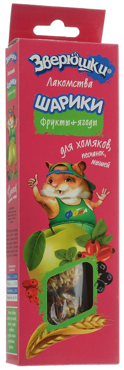 Лакомство для хомяков, песчанок и мышей Зверюшки Шарики, с фруктами и ягодами, 50 г, 5 шт101246Зверюшки Шарики - потрясающие лакомства для хомяков, песчанок и мышей с разнообразными фруктами и ягодами. Лакомства Зверюшки Шарики - это не только вкусная игрушка для любимой зверюшки, но и полезная работа для зубов. Они упакованы в дополнительную упаковку, которая дольше и надежнее сохраняет лакомства и защищает их от проникновения всяких вредителей. Зерновые шарики для хомяков, песчанок и мышей понравятся и другим мелким декоративным грызунам.Товар сертифицирован.