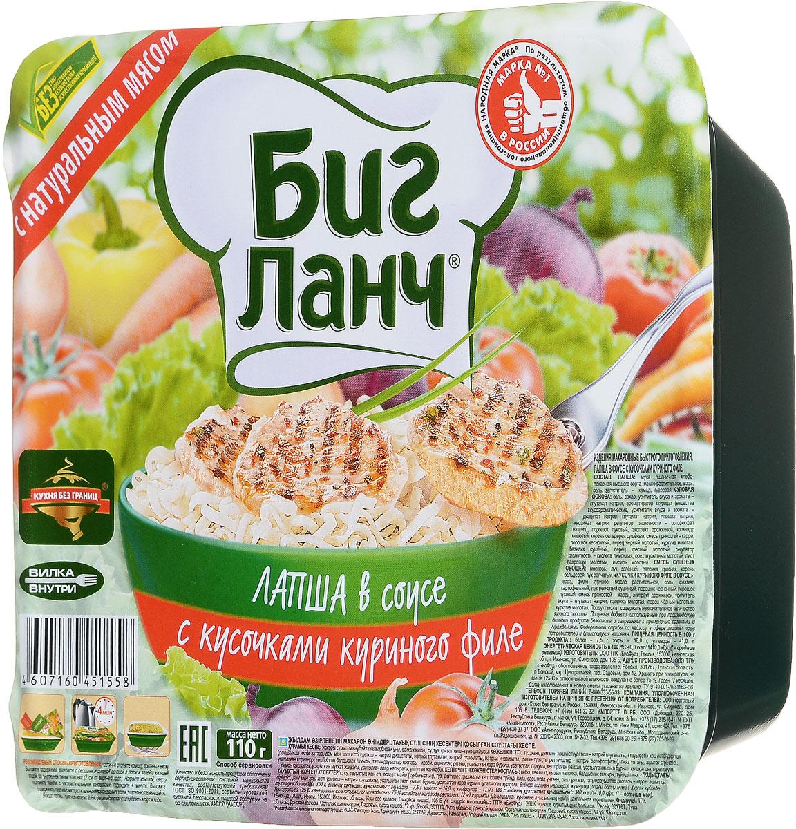 Биг Ланч Лапша быстрого приготовления в соусе с кусочками куриного филе, 110 г24Лапша быстрого приготовления Биг Ланч в соусе с кусочками куриного филе.Способ приготовления:Частично откройте крышку, достаньте вилку. Выложите содержимое пакетиков с овощами и суповой основой в лоток и залейте кипящей водой до внутренней линии (2 см от верхнего края). Накройте крышкой, сверху положите пакетик с мясорастительными консервами, подождите 4 минуты. Выложите содержимое пакетика с мясорастительными консервами в лоток, тщательно перемешайте. Блюдо готово.Приятного аппетита!