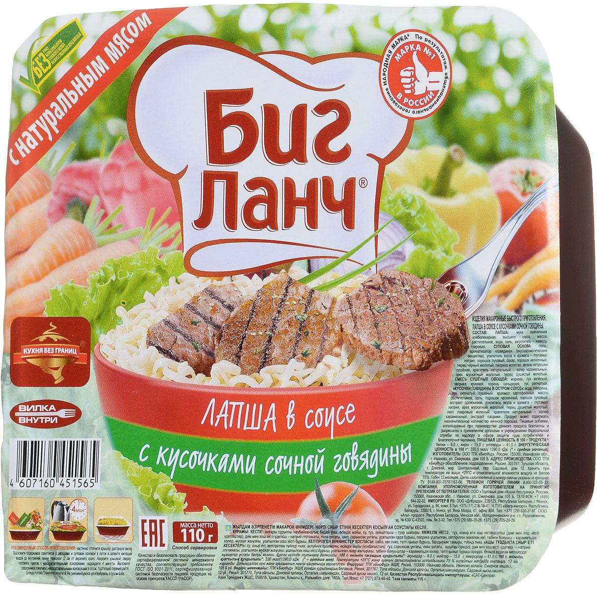 Биг Ланч Лапша быстрого приготовления в соусе с кусочками сочной говядины, 110 г