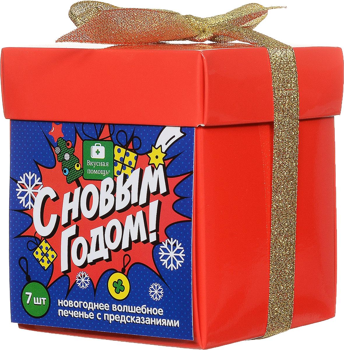 Вкусная помощь Новогоднее волшебное печенье с предсказаниями, 45,5 г787499, 961367, 652308, 658877Вы скоро устраиваете новогоднюю вечеринку, или вы приглашены на чей-то праздник, а может быть, вы хотите собраться с друзьями, попивая чашечку ароматного чая? Тогда стоит подумать об изюминке, которую вы готовы привнести на ваше мероприятие. Прекрасное дополнение для вашего праздника - это печенье с предсказаниями на грядущий год!Предсказания наполнены теплотой и нежностью, они будут приятны каждому. Открывайте коробку печенья с предсказаниями - испытывайте судьбу!В коробке 7 печенек с теплыми и душевными новогодними предсказаниями.