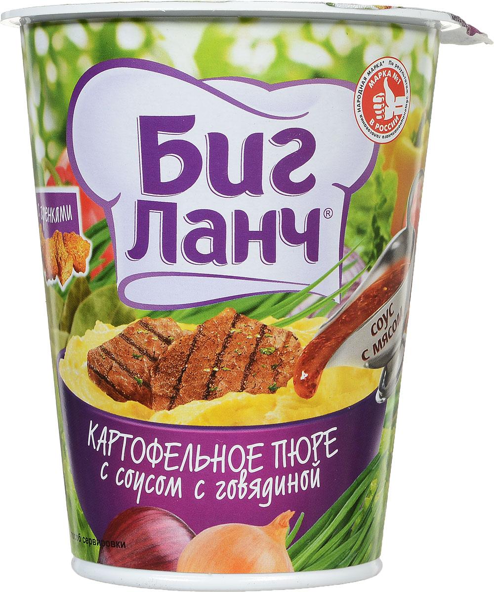 Биг Ланч Картофельное пюре быстрого приготовления с соусом с говядиной, 50 г