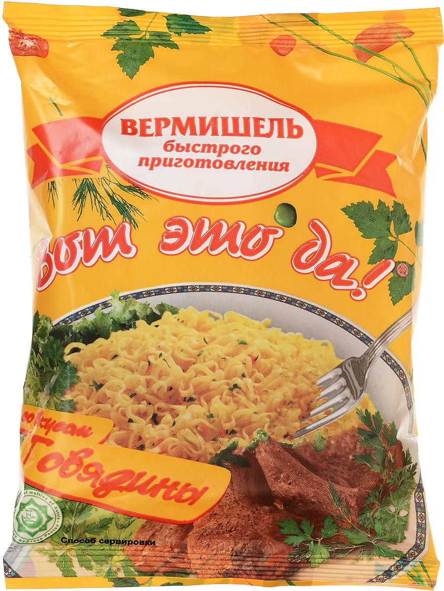 Вот это да Вермишель быстрого приготовления со вкусом говядины, 45 г0120710Содержимое упаковки залейте достаточным количеством кипящей воды (250 мл). Закройте крышкой и подождите 3 минуты. Тщательно перемешайте. Вермишель готова. Приятного аппетита!