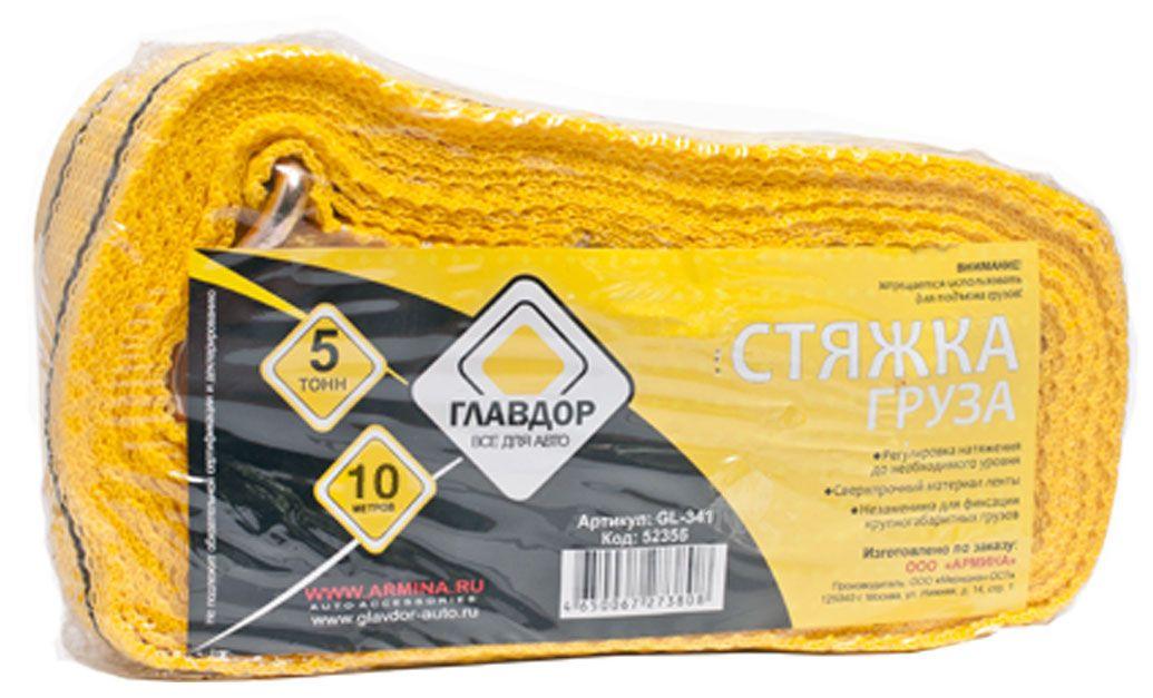 Стяжка для крепления груза Главдор, 5 т, 50 мм х 10 мCA-3505Лента для фиксации груза Главдор с храповым механизмом изготовлена из полипропилена, не повреждает перевозимое изделие и полностью сохраняет его товарный вид. Специальное выполнение швов обеспечивает дополнительную прочность ленты стяжки. Длина: 10 м. Ширина: 50 мм.Максимальная нагрузка: 5 т.