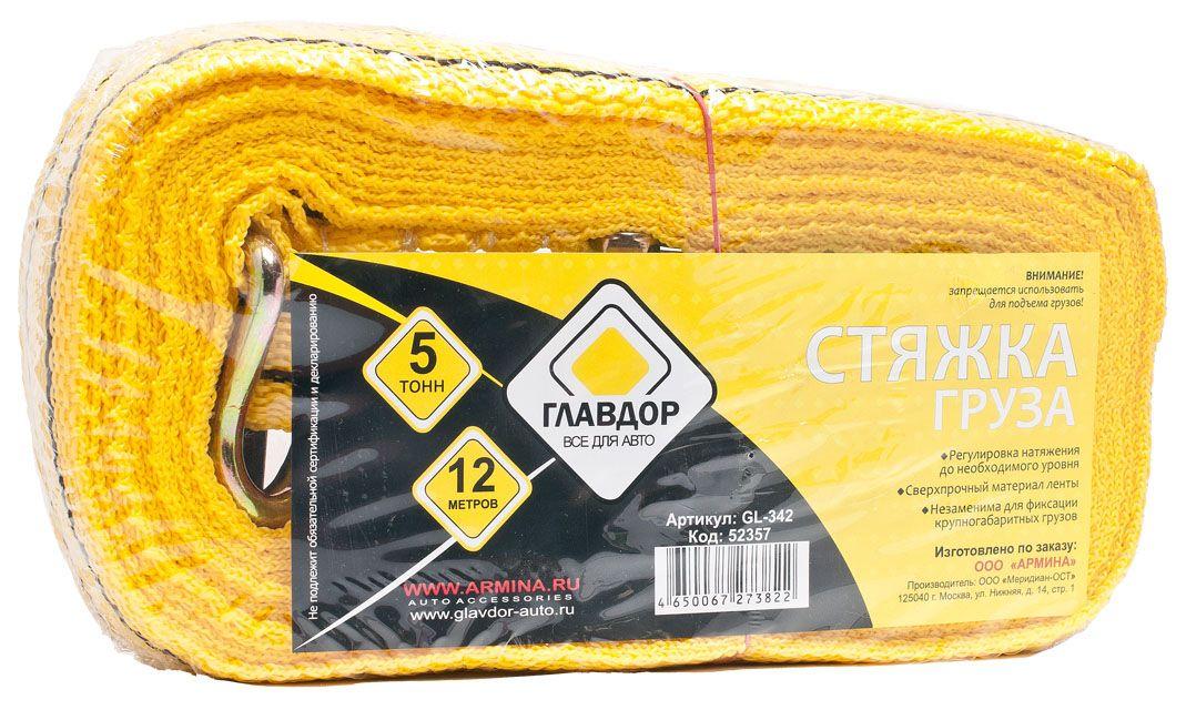 Стяжка для крепления груза Главдор, 5 т, 50 мм х 12 мS06401006Лента для фиксации груза Главдор с храповым механизмом изготовлена из полипропилена, не повреждает перевозимое изделие и полностью сохраняет его товарный вид. Специальное выполнение швов обеспечивает дополнительную прочность ленты стяжки. Длина: 12 м. Ширина: 50 мм.Максимальная нагрузка: 5 т.