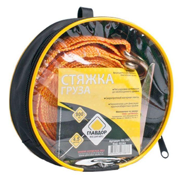 Стяжка для крепления груза Главдор, 800 кг, 25 мм х 4,5 м. GL-347VCA-00Лента для фиксации груза Главдор с храповым механизмом изготовлена из полипропилена, не повреждает перевозимое изделие и полностью сохраняет его товарный вид. Специальное выполнение швов обеспечивает дополнительную прочность ленты стяжки. Длина: 4,5 м. Ширина: 25 мм.Максимальная нагрузка: 800 кг.