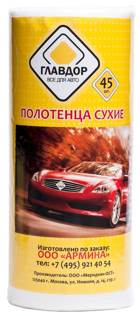 Полотенца для автомобиля Главдор, сухие, 45 штRC-100BWCОдноразовые мягкие полотенца, состоящие из вискозы и полиэфира, быстро впитывают влагу и грязь. Идеальны для полировки и очистки элементов интерьера автомобиля и кузова из пластика, винила, текстиля, кожи, стекла. Благодаря компактному размеру, возможно разместить в салоне автомобиля.Наличие перфорации улучшает чистящие свойства. Не оставляют ворса. Применяются в сухом и влажном виде. В рулоне 45 шт.