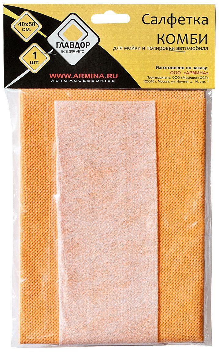 Салфетка для мытья и полировки автомобиля Главдор Комби, цвет: оранжевый, 40 х 50 смRC-100BWCСалфетка Главдор Комби выполнена из высококачественного материала и предназначена для мытья автомобиля и других транспортных средств. Отлично моет, легко отжимается, применяется многократно. Хорошо впитывает жидкость, удерживает грязь. Не повреждает лакокрасочное покрытие. Обладает длительной прочностью. Мягкая и удобная в применении. Размер салфетки: 40 х 50 см.