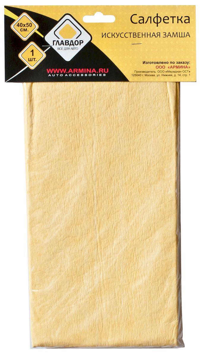 Салфетка автомобильная Главдор, неперфорированная, 40 х 50 смK100Салфетка для протирки кузова автомобиля, хромированных поверхностей, пластика и стекла. Прочная тонкая салфетка с высокой способностью собирать влагу. Специально разработанный искусственный материал - аналог натуральной замши.