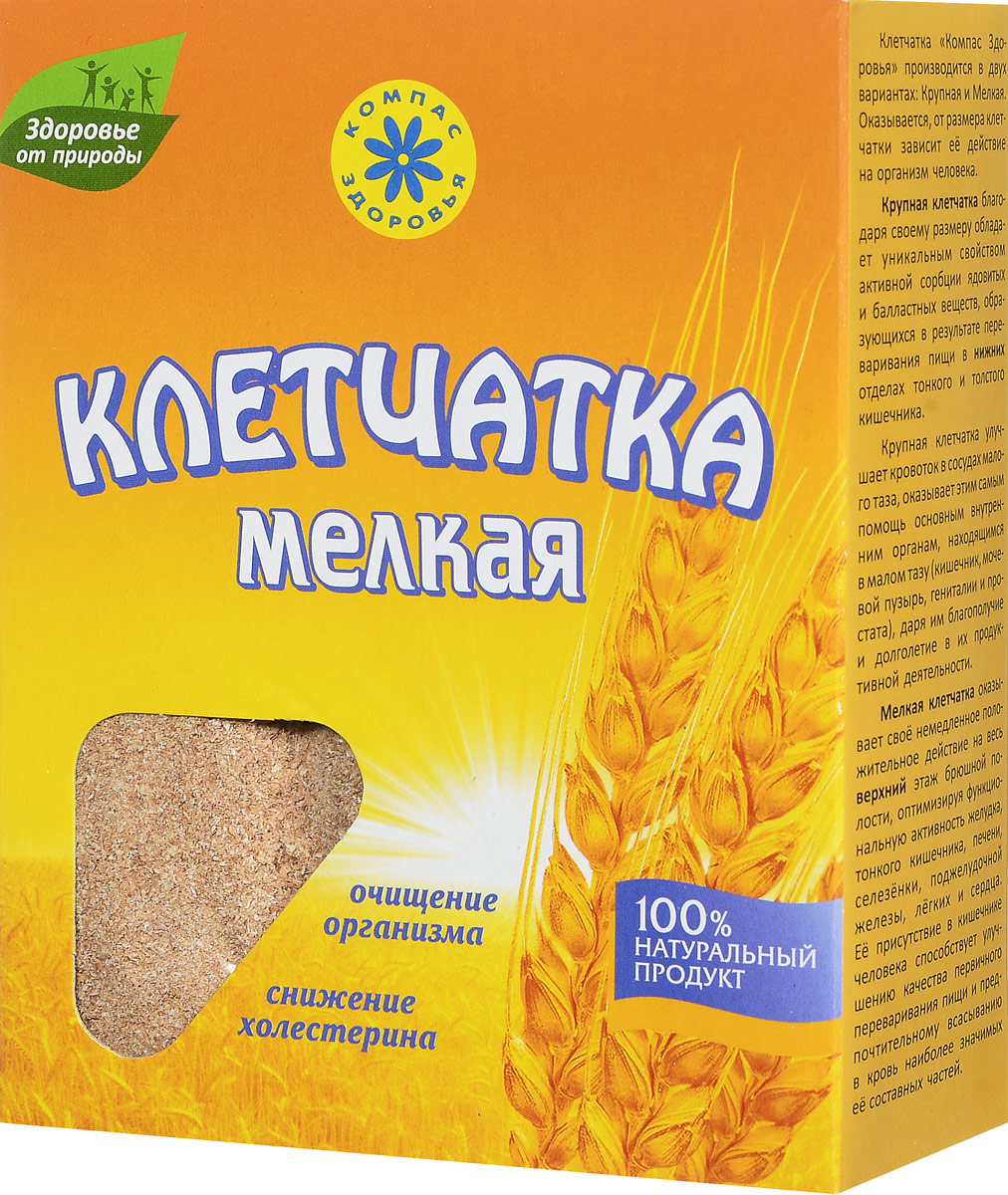 Компас Здоровья Мелкая клетчатка пшеничная, 200 г24Мелкая клетчатка получена путём измельчения наружного слоя зерен пшеницы, выращенной в экологически чистых районов Алтая.Самое главное свойство мелкой клетчатки: она помогает легким и сердцу, верхним отделам желудочно-кишечного тракта вырабатывать тканевые гормоны. Это особые вещества, обеспечивающие единство в работе всех систем организма, гуморальное взаимодействие между органами, их подстройку друг к другу и, при необходимости, – помощь (например, ослабло сердце – почки должны удалить избыток воды из организма, а сигнал к этому подают тканевые гормоны).Мелкая клетчатка помогает кишечнику вырабатывать эти вещества – дирижёры. Верхний этаж брюшной полости успешно не только переваривает пищу, но и управляет обменом веществ в целом.