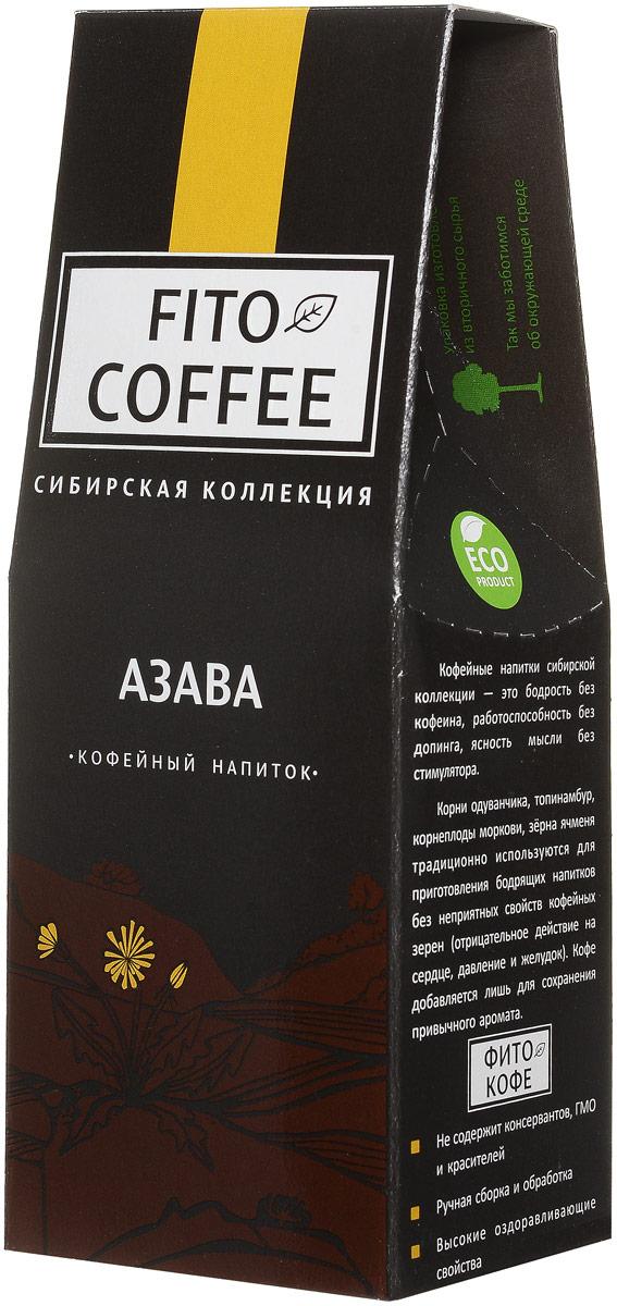 Компас Здоровья Азава кофейный напиток, 100 г0120710Кофейный напиток Компас Здоровья Азава изготовлен из корня одуванчика специальной обработки и черного молотого кофе.Кофейный напиток эффективно: очищает кишечник, понижает кислотность желудка, снижает уровень сахара в крови, улучшает работу поджелудочной железы, стимулирует аппетит, улучшает состояние кожи.Так как кофе присутствует в напитке в небольших количествах - только для придания аромата - пить Азаву можно без риска побочных эффектов кофейных зерен (нагрузка на сердце, давление). Хоть это напиток не очень популярен в России, но он считается традиционным. В Японии же он гораздо более известен, поэтому и назван в честь японского врача-диетолога Джорджа Озавы.
