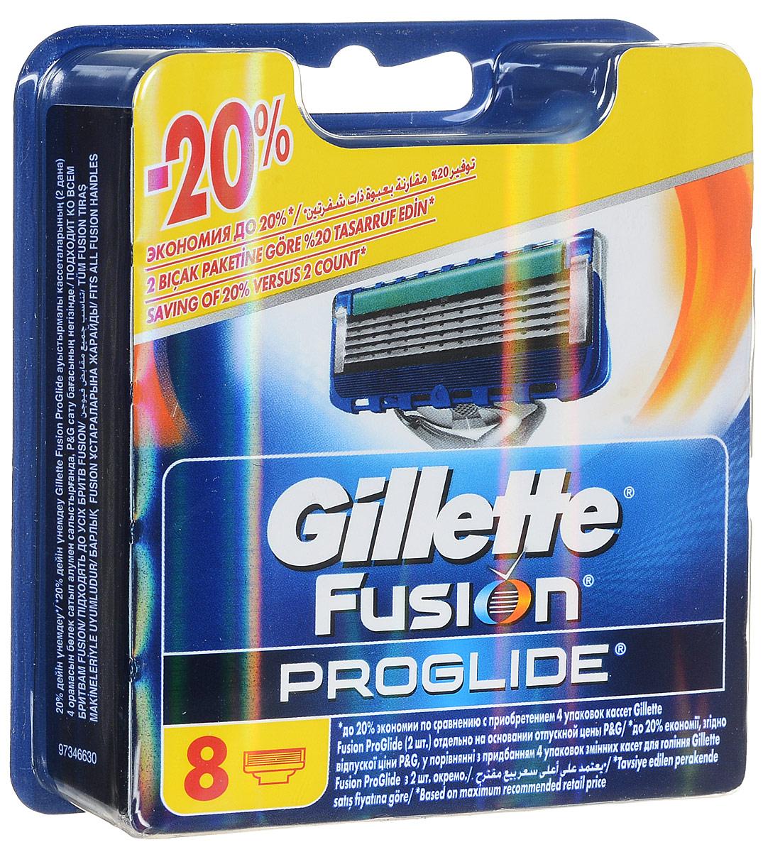 Gillette Сменные кассеты для бритья Fusion ProGlide, 8 шт15339135_без подаркаGillette - лучше для мужчины нет!Gillette Fusion ProGlide – это самая инновационная бритва от Gillette, которая обеспечивает действительно революционное скольжение и гладкость бритья.Новая бритва оснащена самыми тонкими лезвиями от Gillette со специальным покрытием, снижающим сопротивление. Для революционного скольжения и невероятной гладкости бритья, даже по сравнению с Fusion.Невооруженным глазом вы можете не заметить все последние инновации в НОВЫХ бритвах Gillette Fusion ProGlide и Gillette Fusion ProGlide Power, но после первого раза вы почувствуете, что бритье превратилось в скольжение. - При покупке упаковки сменных кассет ProGlide или ProGlide Power из 8 шт. вы экономите до 20% по сравнению с покупкой четырех упаковок из 2 шт. (на основании отпускной цены Procter&Gamble). - Самые тонкие лезвия от Gillette для революционного скольжения и гладкости бритья (первые лезвия в кассетах Fusion ProGlide тоньше, чем лезвия Fusion).- Технология из 5 лезвий обеспечивает меньшее давление на кожу по сравнению с бритвами Mach 3.- Расширенная увлажняющая полоска с минеральными маслами и полимерами обеспечивает лучшее скольжение.- Каналы для удаления излишков геля гарантируют максимально комфортное бритье.- Улучшенное лезвие-триммер оптимизирует бритье на сложных участках: виски, область под носом, шея.- Стабилизатор лезвий поддерживает оптимальное расстояние между лезвиями во время бритья.Товар сертифицирован.