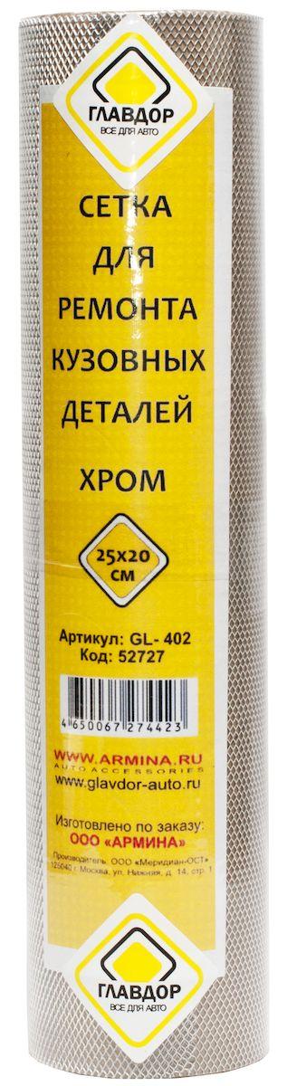 Сетка для ремонта кузовных деталей Главдор, цвет: хром, 25х20 см. GL-402RC-100BWCХромированная сетка для ремонта пайкой бамперов и других видов изделий из пластика. Быстро и равномерно нагревается, легко входит в пластик, не ржавеет, имеет необходимую гибкость, упругость и прочность.