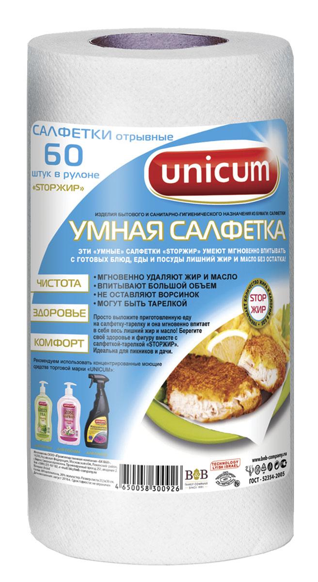 Салфетка Unicum Умная, 60 шт531-105Умная салфетка Unicum Умная предназначена для впитывания жира. Благодаря особому составу не распадается, не оставляет ворсинок. Выложите жареные продукты на бумагу и она впитает весь жир и масло. Полезно для вашего здоровья. Салфетка уменьшает количество жиров и холестирина в приготовленной пище. Изделие незаменимо на кухне при приготовлении ваших любимых блюд, а также для отдыха на природе.Количество в рулоне: 70.Размер листа: 24 см х 30 см (+-10%).