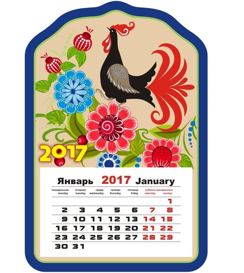 Календарь на магните Караван-СТ Петух. Городецкая роспись (2017 год)6963Календарь с отрывными листами Караван-СТ Петух. Городецкая роспись оформлен красочным рисунком петуха, который является символом 2017 года. Обратная сторона изделия имеет магнитное покрытие, благодаря которому вы сможете прикрепить календарь на холодильник или другую металлическую поверхность. Такой оригинальный календарь на 2017 год станет приятным и необычным подарком родным и близким!