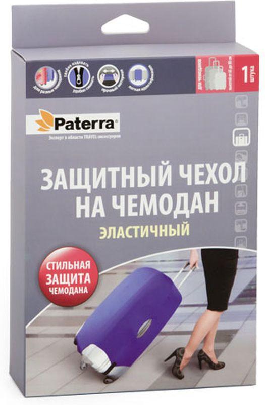 Защитный чехол на чемодан Paterra, эластичный, 65 х 80 смГризлиЗащитный чехол на чемодан Paterra изготовлен из прочного эластичного материала, устойчив к значительным механическим воздействиям. Он идеально подходит как для двухколесных, так и для четырехколесных чемоданов. Предназначен для многократного использования, легко стирается в стиральной машине.Размер чехла: 65 х 80 см.