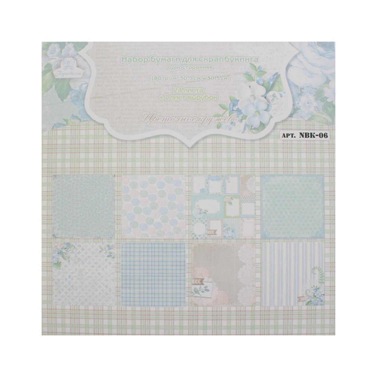 Набор бумаги для скрапбукинга Рукоделие Цветочное кружево, 30,5 х 30,5 см498554Набор бумаги для скрапбукинга Рукоделие Цветочное кружево, используется для изготовления открыток, приглашений, блокнотов и многих других милых вещей, выполненных своими руками. В набор входит: 25 односторонних листов (8 дизайнов по 3 листа + 1 лист с вырубкой). Плотность бумаги- 180 г/ м 2