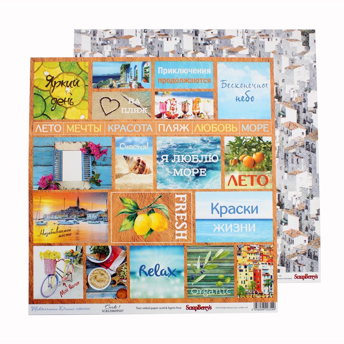 Бумага для скрапбукинга ScrapBerrys Средиземноморье. Карточки 1, двухсторонняя, 30,5 х 30,5 см, 10 шт19201Бумага для скрапбукинга ScrapBerrys позволит создать красивый альбом, фоторамку или открытку ручной работы, оформить подарок или аппликацию. Набор включает в себя 10 листов из плотной бумаги.Скрапбукинг - это хобби, которое способно приносить массу приятных эмоций не только человеку, который этим занимается, но и его близким, друзьям, родным. Это невероятно увлекательное занятие, которое поможет вам сохранить наиболее памятные и яркие моменты вашей жизни, а также интересно оформить интерьер дома.Размер листа: 30,5 х 30,5 см.