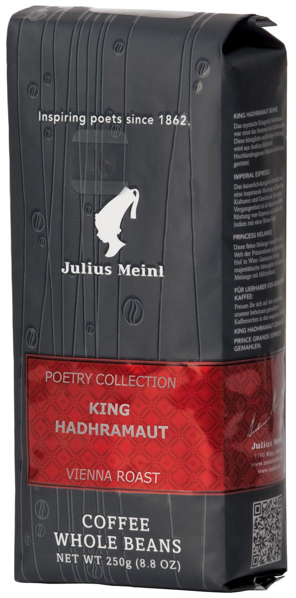 Julius Meinl Король Хадрамаут кофе в зернах, 250 г0120710Лучшие зерна, собранные с высокогорьев Кении и Эфиопии, обладают во вкусе деликатной кислинкой с нотами пряных специй и сухофруктов.