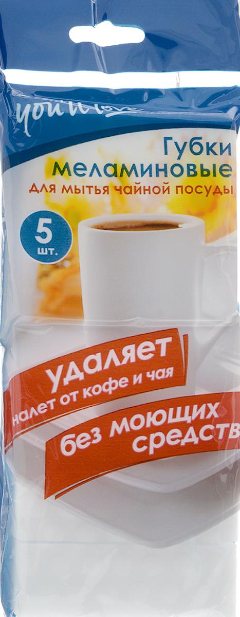 Губка меламиновая Youll love, для мытья фарфора, 5 шт19201Инновационная губка Youll love работает по принципу ластика!Губка изготовлена из меламина, который сам по себе является чистящим средством и поможет легко и деликатно устранить налет от кофе и чая, возвращая посуде идеальный вид. В комплект входят 4 маленькие губки и 1 большая.Размер маленькой губки: 6,5 х 2,1 х 1,8 см.Размер большой губки: 6,5 х 6 х 1,8 см.