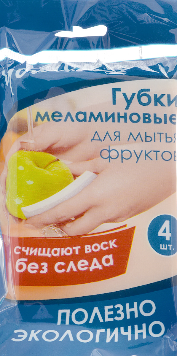 Губка меламиновая Youll love, для мытья фруктов, 4 шт6.295-875.0Инновационная губка Youll love работает по принципу ластика!Губка изготовлена из меламина, который сам по себе является чистящим средством и поможет легко устранить все виды загрязнений и воск с поверхности фруктов.Размер одной губки: 9 х 6 х 0,8 см.