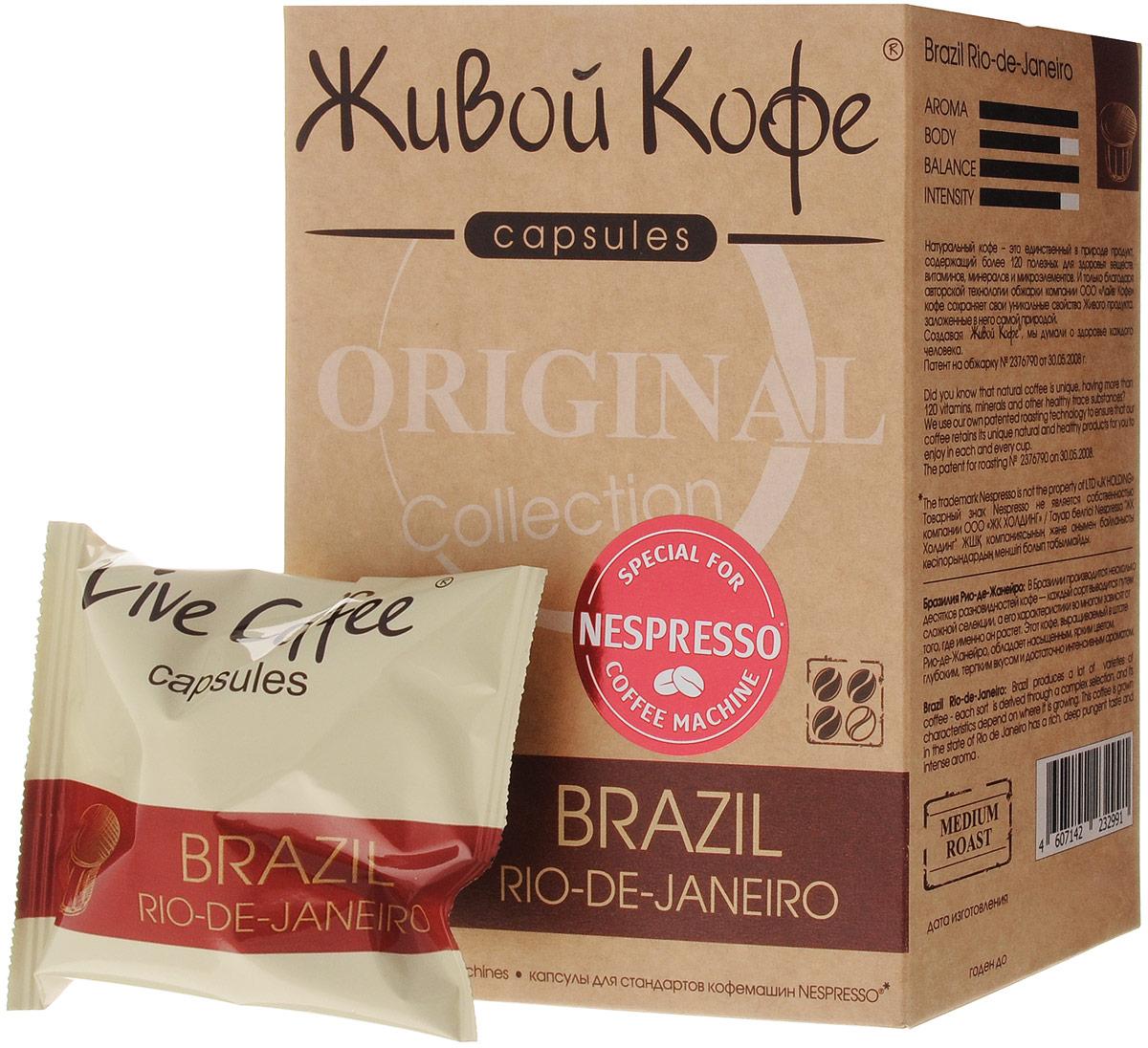 Живой Кофе Brazil Rio de Janeiro кофе в капсулах (индивидуальная упаковка), 10 шт0120710Живой Кофе Brazil Rio de Janeiro - натуральный молотый кофе средней обжарки в капсулах. В Бразилии производится несколько десятков разновидностей кофе — каждый сорт выводится путем сложной селекции, а его характеристики во многом зависят от того, где именно он растет. Этот кофе, выращиваемый в штате Рио-де-Жанейро, обладает насыщенным ярким цветом, глубоким терпким вкусом и достаточно интенсивным ароматом.Каждая капсула упакована в индивидуальный пакет для сохранения свежести и качества кофе. Благодаря авторской технологии обжарки группы компаний Сафари кофе напиток сохраняет свои уникальные свойства, заложенные самой природой.Уважаемые клиенты! Обращаем ваше внимание на то, что упаковка может иметь несколько видов дизайна. Поставка осуществляется в зависимости от наличия на складе.