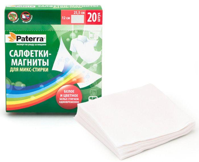 Салфетки-магниты для микс стирки Paterra, 12 х 25,5 см, 20 шт1004900000360Салфетки-магниты Paterra выполнены из вискозы и полипропилена. Такие салфетки необходимы для беспроблемной стирки белого и цветного белья, так как они препятствуют процессу линьки, притягивая полинявший цвет на себя.Благодаря салфеткам-магнитам Paterra, вы сэкономите время и электричество.В комплекте 20 салфеток.Размер салфетки: 12 х 25,5 см.
