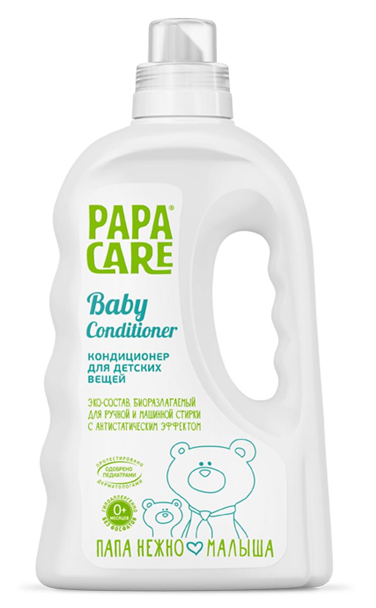 Papa Care Кондиционер для детских вещей 1000 мл531-402Подходит для всех типов стиральных машин и для ручной стирки. Оптимальная консистенция для эффективного взаимодействия с тканью. Без остатка вымывается из ткани. Препятствует оседанию пыли на ткани. Клинически протестировано.Товар сертифицирован.