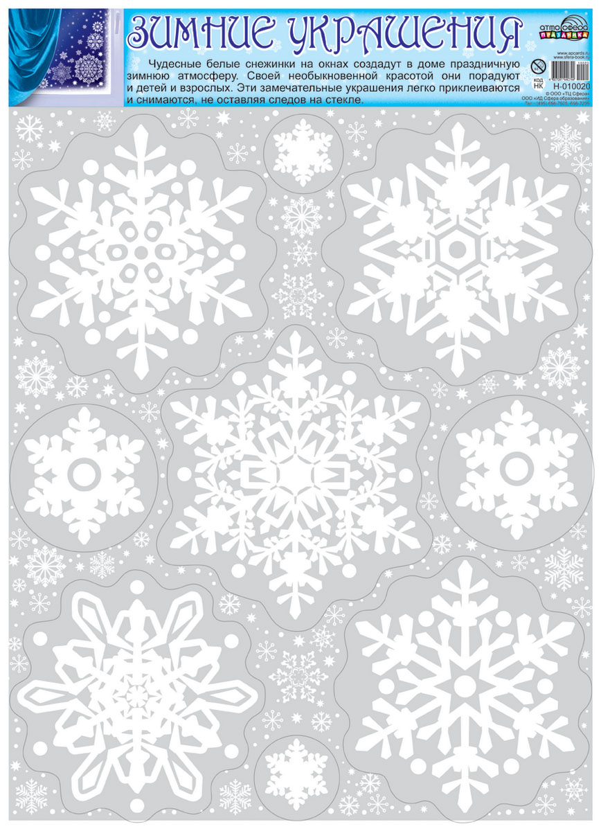 Новогоднее оконное украшение Атмосфера праздника Снежинки, 9 шт. Н-10020N079082Новогоднее оконное украшение Атмосфера праздника Снежинки состоит из девяти наклеек на окно, выполненных из ПВХ. Наклейки многоразового использования видны с обеих сторон. С помощью таких наклеек можно составлять на стекле целые зимние сюжеты, которые будут радовать глаз и поднимать настроение в праздничные дни! Также вы можете преподнести этот сувенир в качестве мини-презента коллегам, близким и друзьям с пожеланиями счастливого Нового Года!