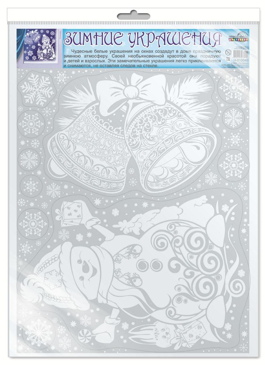 Новогоднее оконное украшение Атмосфера праздника Снеговик, 11 штAL-004Новогоднее оконное украшение Атмосфера праздника Снеговик состоит из одиннадцати наклеек на окно, выполненных из ПВХ. Наклейки многоразового использования, видны с обеих сторон. С помощью таких наклеек можно составлять на стекле целые зимние сюжеты, которые будут радовать глаз и поднимать настроение в праздничные дни! Также вы можете преподнести этот сувенир в качестве мини-презента коллегам, близким и друзьям с пожеланиями счастливого Нового Года!