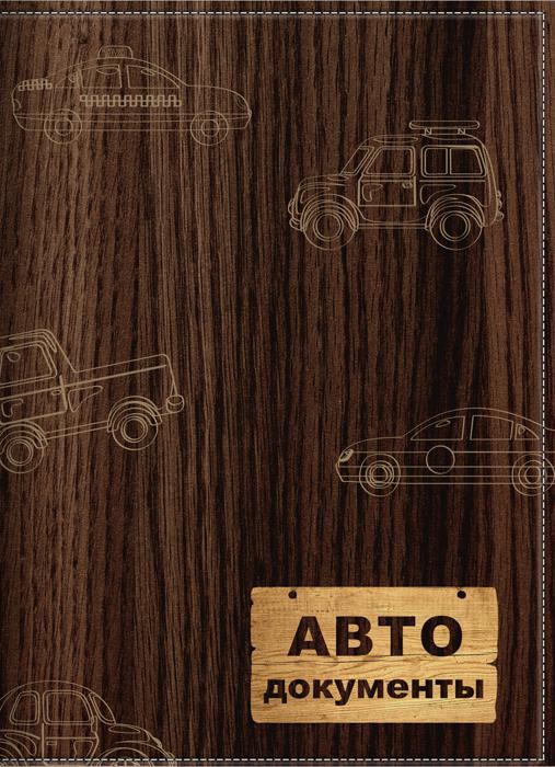 Обложка для автодокументов КвикДекор Машинки, цвет: коричневый. DC-15-0015-1574.000.01 BlackОригинальная обложка для автодокументов КвикДекор Машинки изготовлена из ПВХ и экокожи. Обложка внутри имеет прозрачный вкладыш для различных водительских документов. Изображение устойчиво к стиранию. Лучший подарок и защита для документа.