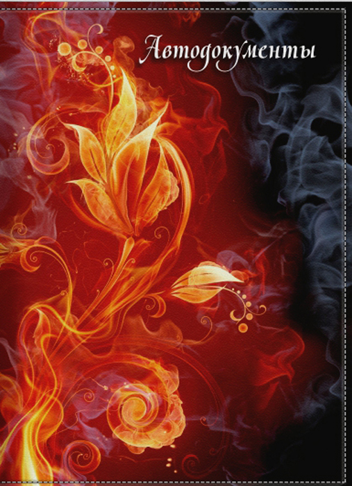 Обложка для автодокументов женская КвикДекор Огненный цветок, цвет: черный. DC-15-0065-1GL-267Оригинальная и яркая женская обложка для автодокументов КвикДекор Огненный цветок изготовлена из ПВХ и экокожи. Обложка внутри имеет прозрачный вкладыш для различных водительских документов. Изображение устойчиво к стиранию. При бережном обращении обложка прослужит долгие годы. Лучший подарок и защита для документа.Яркий современный принт выполнен дизайнером Татьяной Марковой.
