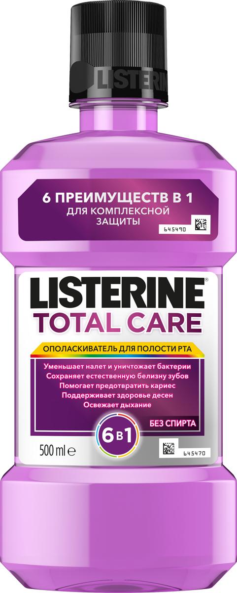 Listerine Ополаскиватель для полости рта Total Care 500 млDB4010(DB4.510)/голубой/розовыйОполаскиватель для полости рта на каждый день – 6 преимуществ ополаскивателя в одном для здоровья всей полости рта. Обеспечивает уменьшение зубного налета.Поддерживает здоровье десенСодержит фтор, который укрепляет эмаль и делает ее более устойчивой к кариесуПомогает предотвратить образование зубного камня, сохраняя естественную белизну зубовБорется с бактериями, из-за которых появляется налет на зубах и проблемы с деснами.Обеспечивает длительную защиту от неприятного запаха изо рта