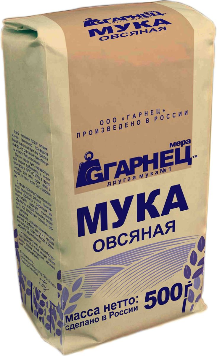 Гарнец мука овсяная, 500 г0120710Отличительное свойство овса – большое содержание белковых веществ и жира при небольшом количестве крахмала. По количеству жира овес ближе всего подходят к маису (около 5%), а по содержанию белковых веществ - к пшенице (около 19%). Аминокислотный состав овса является наиболее близким к мышечному белку, что делает его особенно ценным продуктом. Овес обладает легкоусваиваемыми углеводородами и способствует выработке организмом гормона под названием серотонин, ответственного за положительные эмоции. Мука овсяная, так же как и овес, отличается пониженным содержанием крахмала и повышенным содержанием жира. В муке есть все незаменимые аминокислоты, витамины группы В, Е, А, ферменты, холин, тирозин, эфирное масло, медь, сахар, набор микроэлементов, в том числе кремний, играющий важную роль в процессе обмена веществ, минеральные соли - фосфорные, кальциевые, пищевые волокна (клетчатка). В отличие от других злаковых культур, овес содержит в своем составе уникальный комплекс органических соединений, который является незаменимым помощником в лечении различных болезней печени. Невозможно отрицать тот факт, что овёс - благородный продукт, хранящий в себе вековые секреты здоровья и красоты. Овсяная мука делает выпечку более рассыпчатой и может служить заменой пшеничной муке, но содержание овсяной муки не должно превышать одной трети от общего количества муки из-за низкого содержания клейковины.