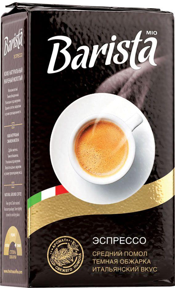 Barista Mio эспрессо кофе молотый, 250 г0120710Кофе Barista - это результат кропотливой работы известной итальянской компании Petrocini.