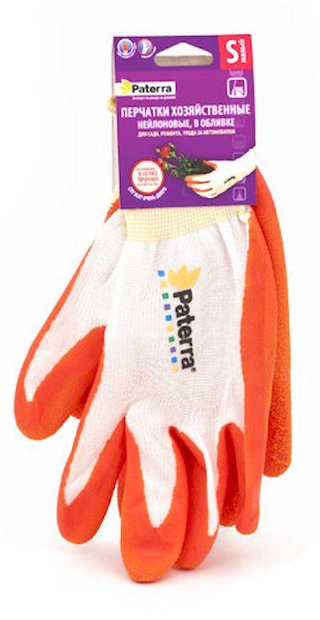 Перчатки садовые Paterra, цвет: белый, оранжевый. Размер S402-529Перчатки садовые Paterra предназначены для защиты рук от загрязнений в процессе садовых, ремонтных, автомобильных работ. Основа перчатки - нейлоновый трикотаж плотной вязки. На ладонную часть перчатку нанесен латексный слой, препятствующий скольжению руки. Качественная плотная манжета надежно фиксирует перчатку на запястье.Перчатки легко стирать, так как грязь из трикотажа вымывается, а латексный слой не истончается.