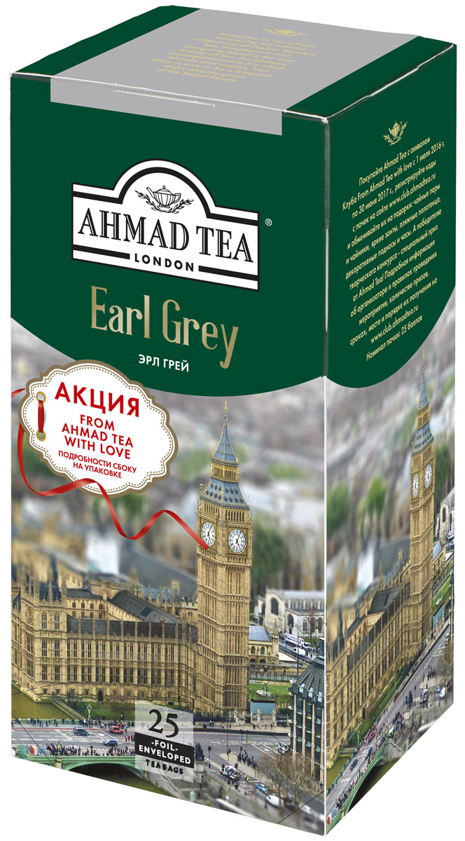 Ahmad Tea Earl Grey черный чай в фольгированных пакетиках, 25 шт969LYi-012Пикантный, интригующий и завораживающий. Истинный дэнди чая. В нем экзотические цитрусовые ноты и непринужденное благородство цейлонских сортов. Не случайно этот чай - нередкий гость в королевской британской семье. Традиционный five oclock - прекрасный повод подать его с печеньем и легкими закусками.Уважаемые клиенты! Обращаем ваше внимание на то, что упаковка может иметь несколько видов дизайна. Поставка осуществляется в зависимости от наличия на складе.