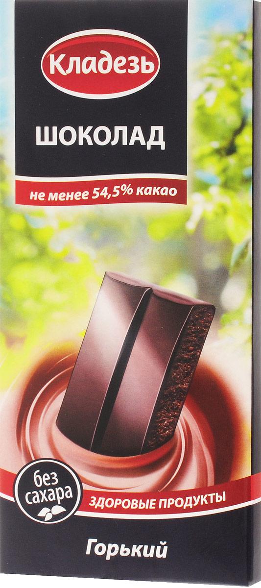 Кладезь шоколад горький, 100 г0120710Горький шоколад Кладезь имеет уникальный вкус, не имеющий аналогов на рынке среди производителей продукции без сахара.Большая часть плиток на полке здорового питания и диабетической продукции представляет собой не шоколад, а кондитерскую плитку. В составе кондитерской плитки вместо дорогостоящего какао-масла используются более дешевые его аналоги.Плитка торговой марки Кладезь – это именно шоколадная плитка.