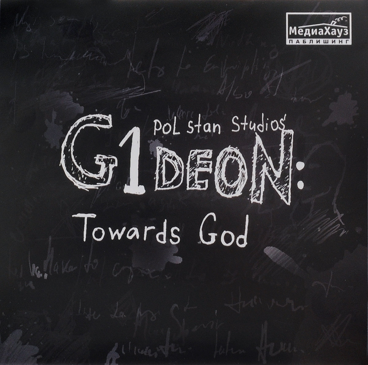 G1Deon: Towards God, PolStan Studios
