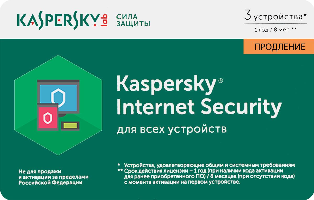 Kaspersky Internet Security (на 3 устройства). Карточка продления лицензии на 1 год