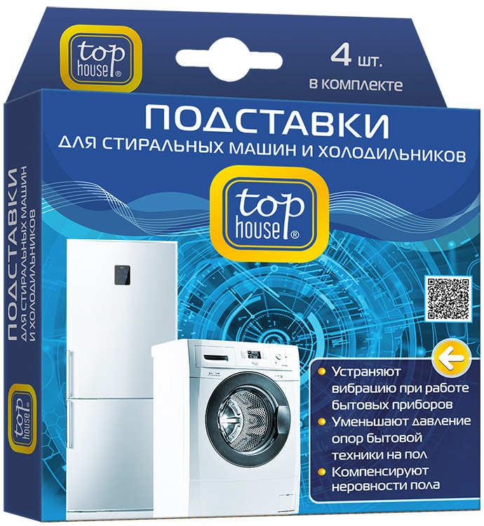 Подставки для стиральных машин и холодильников Top House, 4 шт611125Подставки для стиральных машин и холодильников Top House предназначены для уменьшения вибрации и шума, возникающего при работе холодильника, стиральной и посудомоечной машины. Подставки незаменимы при установке техники на ламинированные полы и полы с неровностями (кафель, крупная плитка). Бытовая техника будет работать тихо и без вибрации. Подставки можно использовать для спортивных тренажеров и звуковоспроизводящей аппаратуры. Коническая форма подставки перераспределяет давление ножек бытовых приборов и существенно уменьшает нагрузку на пол. Специально разработанная конструкция подставок и полимерный материал, из которого они изготовлены, позволяют значительно уменьшить вибрацию, возникающую при работе бытовой техники. Пластичность полимерного материала компенсирует неровности пола.Комплектация: 4 шт.Материал: пластикат ПВХ.
