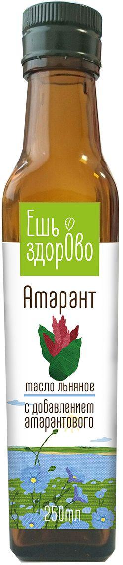Ешь здорово Льняное масло с добавлением амарантового, 250 мл0120710Льняное масло уже много веков употребляется благодаря его обогащенному незаменимыми витаминами и кислотами составу. Льняное масло содержит в себе жирные кислоты омега-3 (60%), омега-6 (20%), омега-9 (10%) и оставшиеся 10% - другие полиненасыщенные жирные кислоты. Льняное масло понижает холестерин и вязкость крови, способствует эластичности сосудов, защищает нервные клетки и улучшает передачу нервных импульсов, обладает противоопухолевым и иммуностимулирующим действием, положительно действует на работу желудочно-кишечного тракта. Принимая регулярно льняное масло, вы повышаете иммунитет своего организма. Амарант – кладезь здоровья, источник молодости и долголетия. Вместе с ним льняное масло становится еще полезнее!