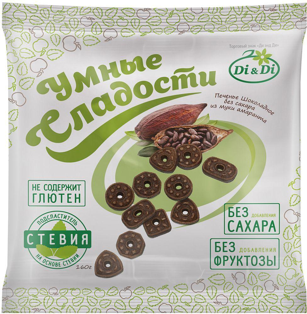 Умные сладости шоколадное печенье без сахара, 160 г0120710Печенье Шоколадное без сахара из муки амаранта. Содержит подсластители. При чрезмерном употреблении может оказывать слабительное действие. Противопоказания: индивидуальная непереносимость яичного и/или молочного белка и соевого лецитина. Может содержать следы (или незначительное количество) кунжута.