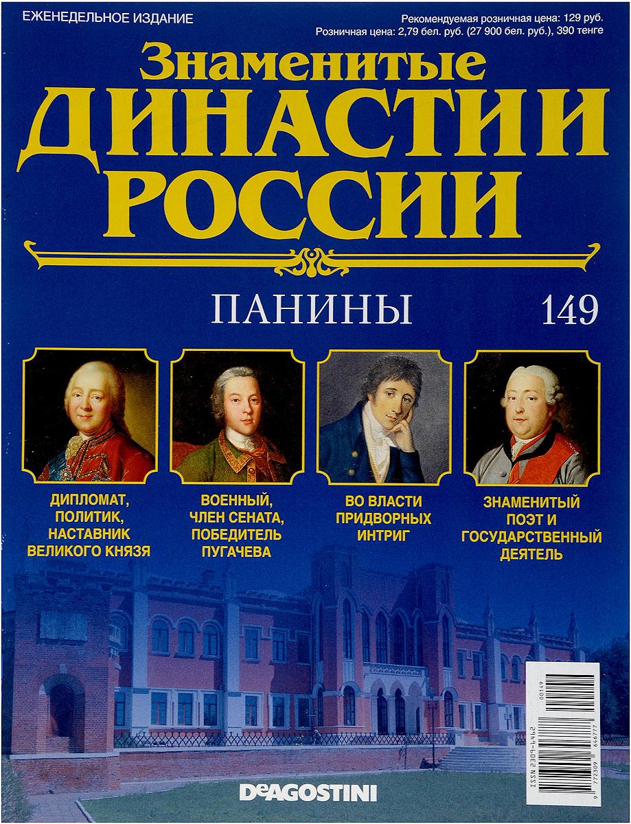 Журнал Знаменитые династии России №149 картины из истории детства знаменитых музыкантов