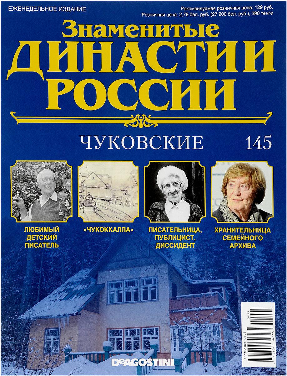 Журнал Знаменитые династии России №145 картины из истории детства знаменитых музыкантов