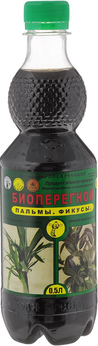 Удобрение Поля Русские Биоперегной, жидкое, для пальм и фикусов, 500 млBH0429_белыйОрганическое удобрение Поля Русские Биоперегной - это комплекс натуральных питательных элементов, гуминовых веществ. Удобрение получено из биогумуса, произведенного дождевыми червями российской селекции. Содержит в себе все компоненты биогумуса в растворенном состоянии, биологически активные вещества, полезную микрофлору, другие метаболиты дождевых червей, аминокислоты, витамины, природные фитогормоны, микро- и макроэлементы. Стимулирует корнеобразование рост и развитие растений, улучшает приживаемость и повышает их устойчивость к заболеваниям. Удобрение предназначено для подкормки путем полива и опрыскивания различных видов пальм и фикусов в качестве удобрения, что фактически является живой водой для растений. Состав: гуминовых веществ - не менее 2,5 г/л; рН - не менее 7,5. Природные фитогормоны, аминокислоты и витамины. Микроэлементы: Mg, Fe, B, Mn, Cu, Mo, Zn.Объем: 500 л.