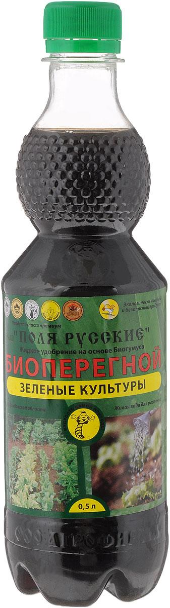 Удобрение Поля Русские Биоперегной, жидкое, для зеленых культур, 500 млK100Органическое удобрение Поля Русские Биоперегной - это комплекс натуральных питательных элементов, гуминовых веществ. Удобрение полученный из биогумуса, произведенного дождевыми червями российской селекции. Содержит в себе все компоненты биогумуса в растворенном состоянии, биологически активные вещества, полезную микрофлору, другие метаболиты дождевых червей, аминокислоты, витамины, природные фитогормоны, микро- и макроэлементы. Повышает всхожесть семян (1,5-2 раза), устойчивость к заболеваниям и урожайность, ускоряет рост и развитие растений, стимулирует корнеобразование, уменьшает содержание нитратов, тяжелых металлов и радионуклидов, увеличивает содержание сахаров, белков и витаминов. Удобрение предназначено для замачивания семян, подкормки путем полива и опрыскивания листовых салатов, петрушки, укропа, шпината, мяты и многого другого, а также лука и чеснока.Состав: гуминовых веществ - не менее 2,5 г/л;рН - не менее 7,5; микроэлементы: Mg, Fe, B, Mn, Cu, Mo, Zn. Объем: 500 мл.