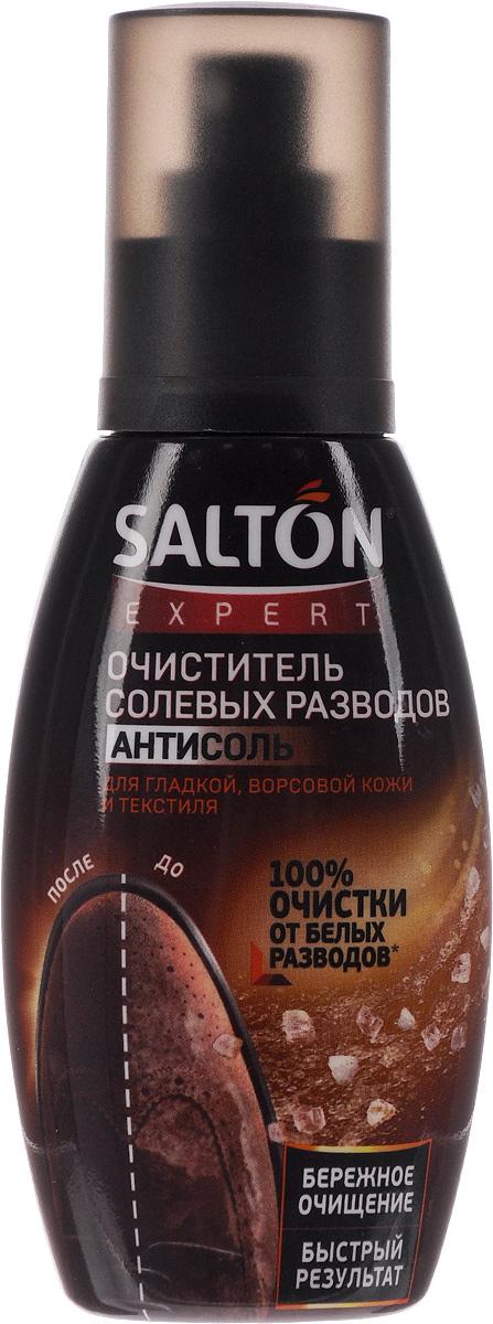 Очиститель обуви от соли и реагентов Salton Expert. Антисоль, 100 млIRK-503Очиститель Salton Expert. Антисоль предназначен длябыстрого, бережного и эффективного удаления белых разводов от соли и реагентов с обуви. Подходит для всех цветов из замши, нубука, велюра, гладкой кожи и текстиля. Имеет нейтральный запах.Состав: меньше 5%: неионогенные ПАВ, комплекс природных органических кислот, ароматическая композиция, гексилциннамаль; больше или равно 30%: воды.Товар сертифицирован.