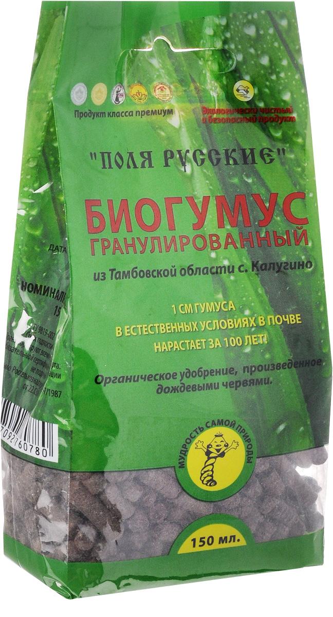 Удобрение Поля Русские Биогумус, гранулированное, 150 мл790009Удобрение Поля Русские Биогумус - это удобрение с пролонгированным действием, очищенное и сепарированное от посторонних балластных и шлаковых примесей, болезнетворных микроорганизмов, вредителей. Удобрение произведено по щадящей технологии, позволяющей полностью сохранить все полезные свойства биогумуса.Гранулированное удобрение Поля Русские Биогумус применяется как в широком промышленном масштабе, так и в домашнем и приусадебном хозяйстве для выращивания экологически чистых, без повышенного содержания нитратов в овощах, фруктах и другой сельскохозяйственной продукции. В том числе для водных и аквариумных растений.Товар сертифицирован.