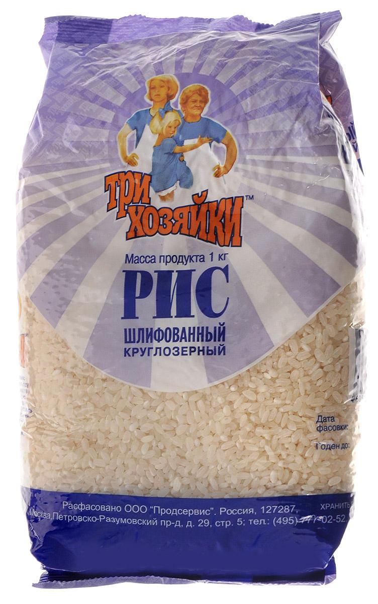 Три хозяйки рис круглозерный шлифованный, 1 кг
